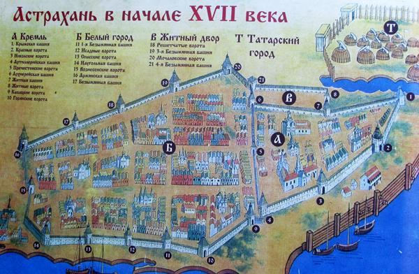 План Астраханского кремля в начале 17 века