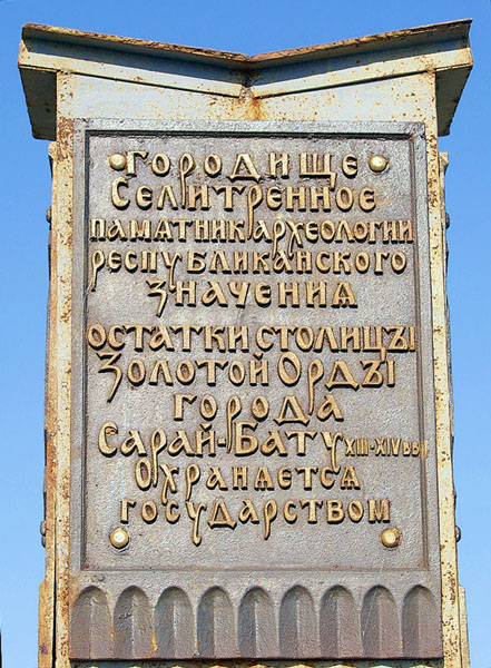 Сарай-Бату – столица Золотой Орды. Селитренное городище