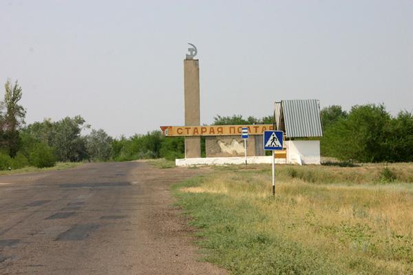 знакомства старая полтавка волгоградская область
