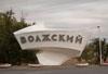Памятники Волжского